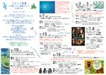 2012初夏ライブ通信のコピー.jpg