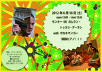 20120616_tb_mango_fly_omote_karu.jpg