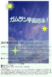 TBガムラン宇宙遊泳20110918_flier_web.jpg